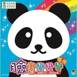 磁贴书 脸书变变变〔猫熊〕:宝宝动手玩!表情磁贴书图片
